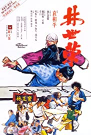 Lin Shi Rong (1979) Poster - Movie Forum, Cast, Reviews
