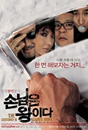 Son-nim-eun-wang-e-da (2006) Poster - Movie Forum, Cast, Reviews