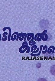 Kadinjool Kalyanam Poster