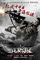 Image of Wolf Warrior