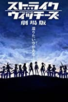 Image of Strike Witches the Movie