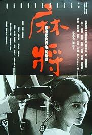 Mahjong Poster