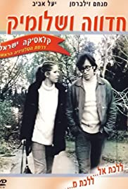 Hedva Ve'Shlomik Poster