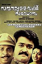 Image of Sanmanassullavarkku Samadhanam