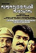 Sanmanassullavarkku Samadhanam (1986)