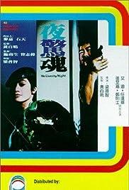 Ye jing hun Poster