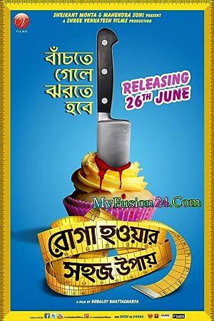 Roga Howar Sohoj Upay (2015) Download on Vidmate