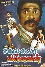 Sakala Kala Vallavan Poster