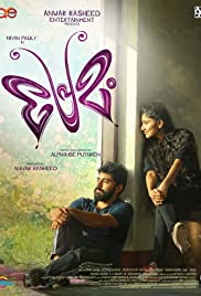 Premam (2015) Poster - Movie Forum, Cast, Reviews