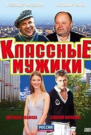 Klassnye muzhiki Poster