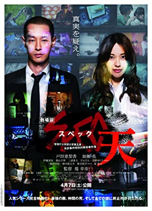 Gekijouban SPEC: Ten (2012)