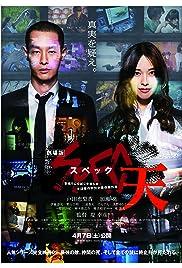Gekijouban SPEC: Ten Poster