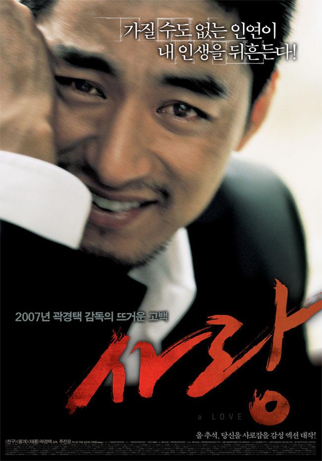 image Sa-rang Watch Full Movie Free Online