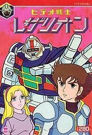 Video senshi Laserion Poster