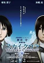 The Sky Crawlers(2008)