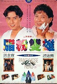 Zhi fen shuang xiong(1990) Poster - Movie Forum, Cast, Reviews