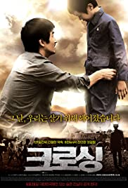 Keurosing(2008) Poster - Movie Forum, Cast, Reviews