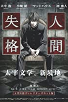 Image of Aoi Bungaku Series