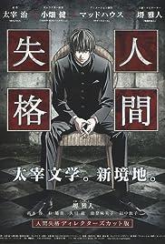 Aoi Bungaku Series Poster - TV Show Forum, Cast, Reviews