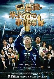 Kanshiki Yonezawa Mamoru no jikenbo Poster