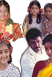 Azhagi(2002) Poster - Movie Forum, Cast, Reviews