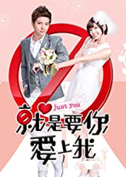 Just You (2013) poster