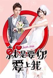 Chiu shih yao ni ai shang wo Poster