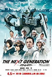 The Next Generation: Patlabor Poster