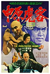 The Iron-Fisted Monk (1977) poster