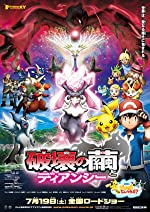 Pokémon the Movie: Diancie and the Cocoon of Destruction(2014)