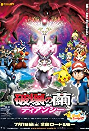 Pokémon the Movie: Diancie and the Cocoon of Destruction (2014) Poster - Movie Forum, Cast, Reviews