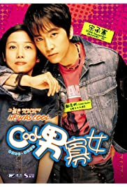 Nonton Film The Guy Was Cool (2004)
