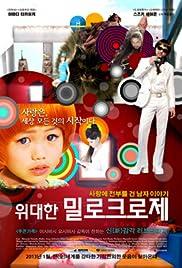 Mirokurôze(2011) Poster - Movie Forum, Cast, Reviews