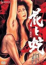 Hana to hebi Hakui nawa dorei(1986)