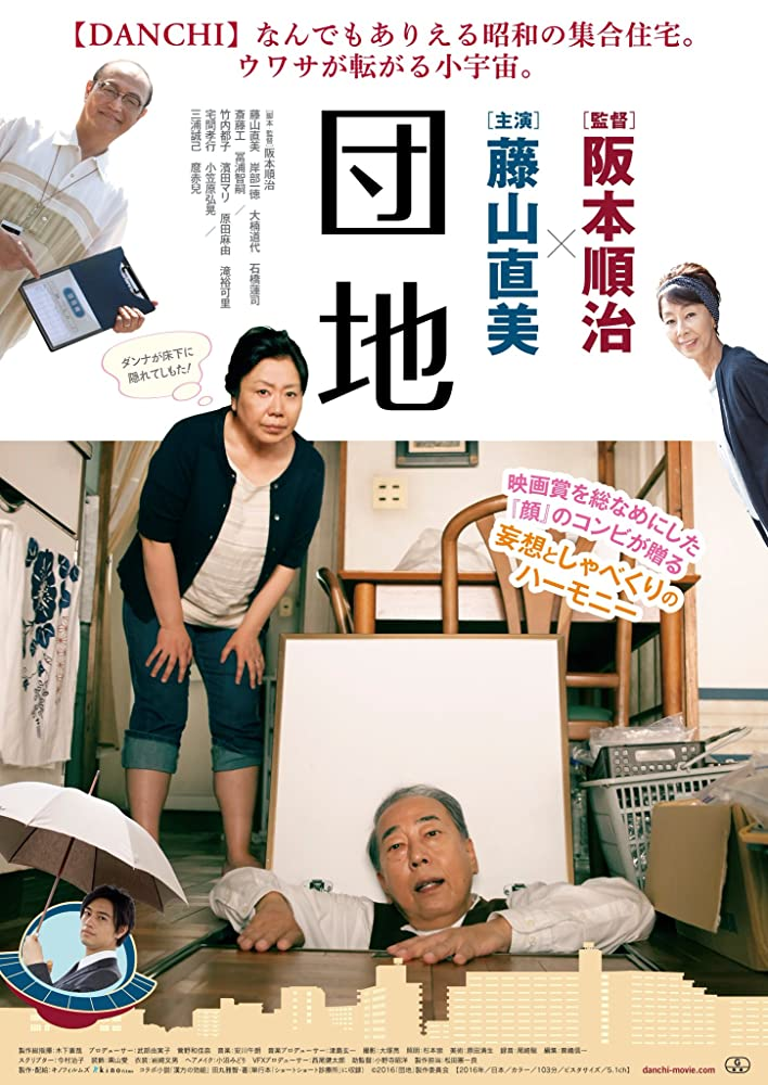 The Projects 2016 Japanese 720p HEVC BluRay 300MB