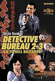 Detective Bureau 2-3: Go to Hell Bastards Poster
