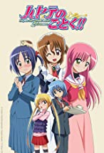 Primary image for Hayate, the Combat Butler 2
