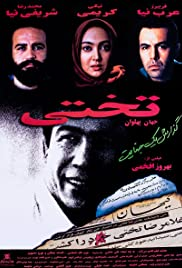 Takhti Poster