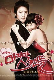 Nae saeng-ae ma-ji-mak seu-kaen-deul Poster