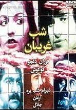 Shab-e ghariban