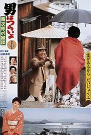 Otoko wa tsurai yo: Torajiro no endan Poster