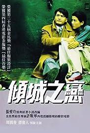Qing cheng zhi lian Poster