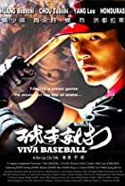Image of Viva Baseball