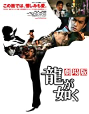 Yakuza: Like a Dragon poster