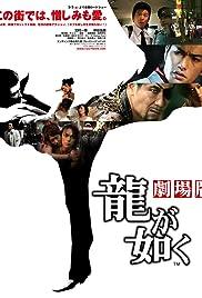 Ryû ga gotoku: Gekijô-ban(2007) Poster - Movie Forum, Cast, Reviews