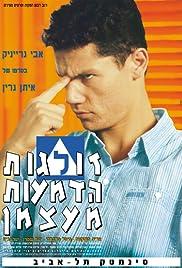 Zolgot Hadma'ot Me'atzman Poster