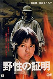 Yasei no shômei (1978) Poster - Movie Forum, Cast, Reviews