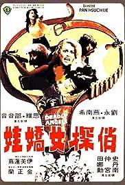 Qiao tan nu jiao wa Poster