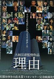 Riyû Poster