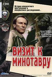Vizit k Minotavru Poster